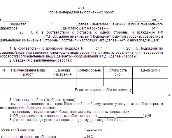 Акт выполненных работ по договору гпх