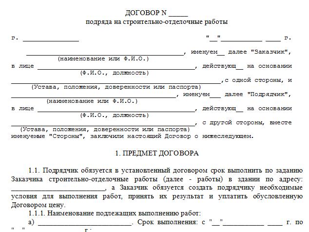 Договор уступки прав требоания между юр лицом и ип