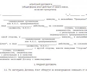 Агентский договор без вознаграждения образец – Агентский договор без вознаграждения: образец, бланк, скачать