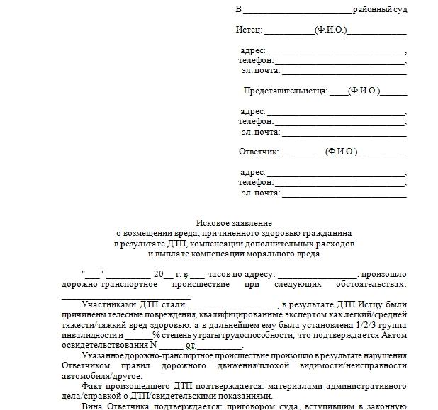 Заявление на переуступку прав аренды земельного участка образец