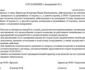 Образец письма о заключении договора – Письмо о намерениях заключить договор: образец, бланк, скачать