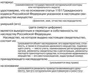 Ст 1151 гк рф выморочное имущество – 1151. /
