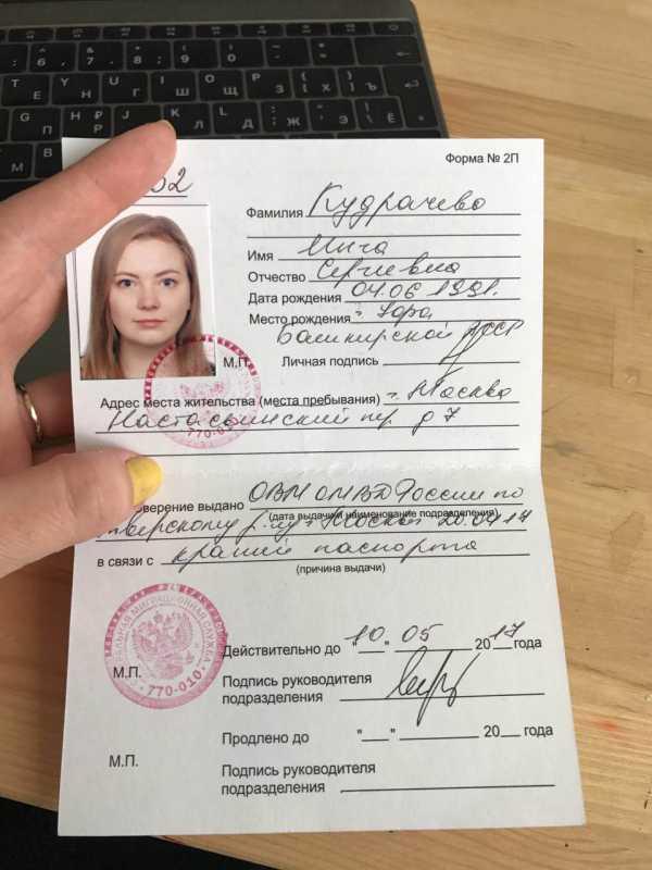Замена паспорта после замужества за деньги