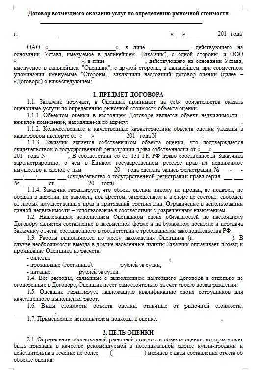 Составление договора на проведение оценки