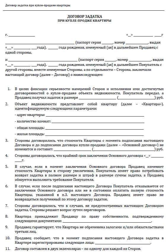 составление договора задатка образец