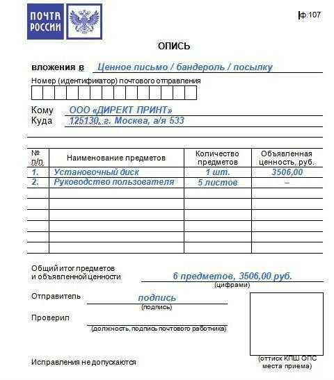 Заключить договор с почтой россии на безналичную оплату юридическим лицам