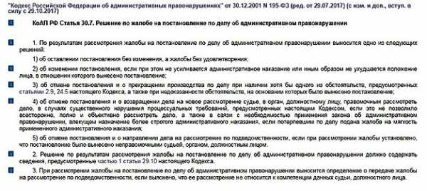 Пошагово увольнения п5 ч1 ст 81 тк рф
