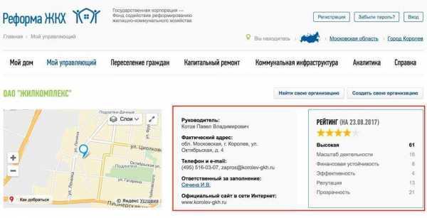 Управляющая компания по адресу дома в санкт петербурге найти