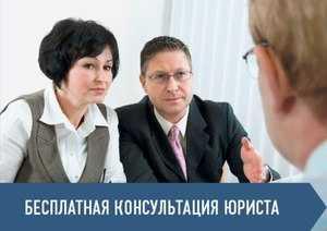 юридическая консультация в москве по телефону