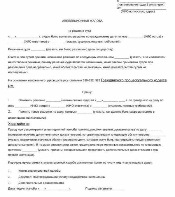 Госпошлина за подачу апелляционной жалобы в арбитражный суд