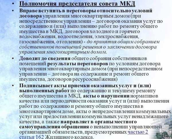 На какой срок избирается председатель совета мкд