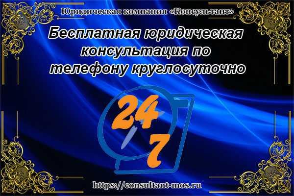 бесплатная юридическая консультация хабаровск онлайн
